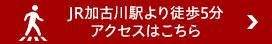JR加古川駅より徒歩5分 アクセスはこちら