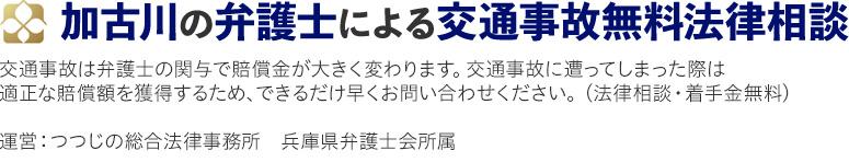 加古川の弁護士による交通事故無料法律相談 運営:つつじの総合法律事務所 兵庫県弁護士会所属